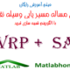 VRP+SA Algorithm Free Videos Download In Matlab