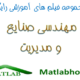 industrial engineering Free Matlab Code and Videos Download In Matlab