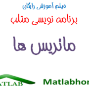 matlab coding download free videos matrix