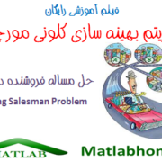 Ant Colony Optimization Algorithm Traveling Salesman Problem free videos download in matlab