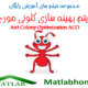 Ant Colony Optimization Algortihm Free Videos Download In Matlab.png