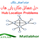 Hub Location  Problems  Free Videos Download In Matlab Farsi
