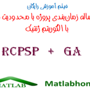 RCPSP problem AND GA free videos download in matlab