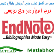 EndNote Free Videos Download Farsi