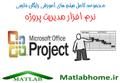 Microsoft Project MSP Free Download Videos Farsi