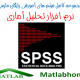 SPSS Free Download Videos Farsi
