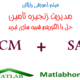Supply Chain Management SA Free Videos Download In Matlab Farsi