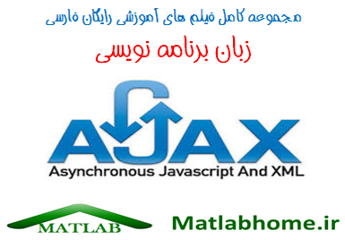 Ajax programming Free Download Videos Farsi