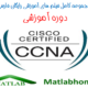 CCNA Free Download Videos Farsi