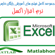 Excel Free Videos Download Farsi