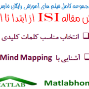 Keywords ISI Paper Free Download Videos Farsi