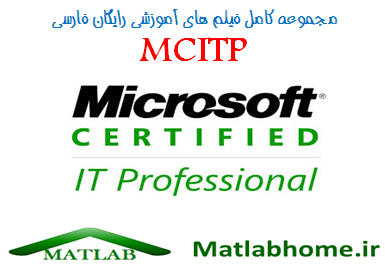 MCITP Microsoft Certified IT Professional Free Download Videos Farsi