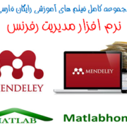 Mendeley Free Videos Download Farsi