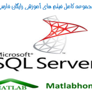 SQL Server Free Download Videos Farsi