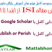 Scholar Google ISI Paper Free Download Videos Farsi