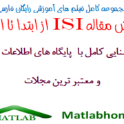 database centers ISI Paper Free Download Videos Farsi