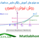 newton raphson Numerical analysis Free Download Videos Farsi