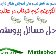 Firefly Algorithm Free Download Farsi Videos in Matlab