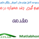 MCDM MODM MADM Free Download Farsi Videos In Matlab