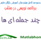 Poly Matlab Programing Free Videos Download Farsi