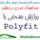 Polyfit Polynomial curve fitting Free Download Videos Farsi