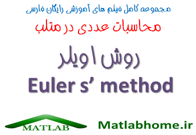 Euler s' method Free Download matlab code Videos Farsi