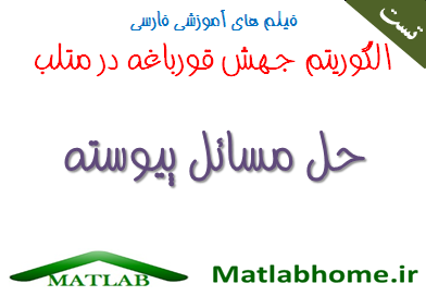 Frog Algorithm free download matlab code and Farsi videos in matlab