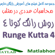 Runge Kutta 4 method Free Download matlab code Videos Farsi