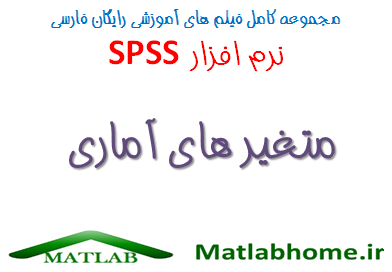 SPSS Statistical Variable Free Download Farsi Videos