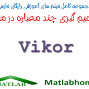 Vikor Free Download Matlab Code and Farsi Videos