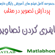 im2bw Free Download Matlab Code farsi Videos