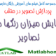 imhist Free Download Matlab Code farsi Videos