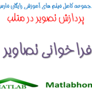 imread Free Download Matlab Code farsi Videos