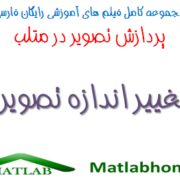 imresize Free Download Matlab Code farsi Videos