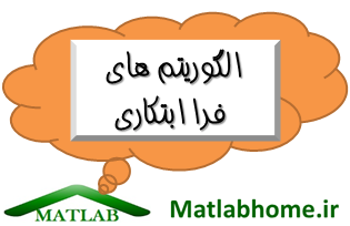 metaheuristic optimization algorithm Projects Download Matlab Code