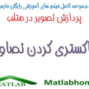 rgb2gray Free Download Matlab Code farsi Videos