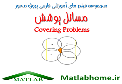 Covering Problems Matlab Code Farsi Videos