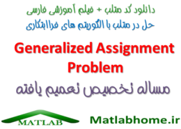 Generalized Assignment Problem Free Download Matlab Code Farsi Videos