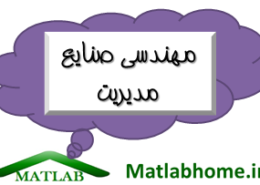 Industrial Engineering and Management Download Matlab Code Farsi Videos