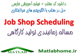 Job shop Download Matlab Code Farsi Videos