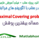 Maximal Covering problem Download Matlab Code Farsi Videos