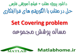 Set Covering Problem Download Matlab Code Farsi Videos