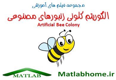 Artificial Bee Colony Download Matlab Code Farsi Videos