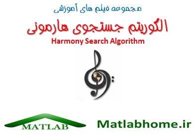 Harmony Search Download Matlab Code Farsi Videos