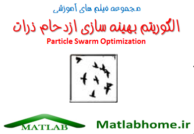 Particle Swarm Optimization Download Matlab Code Farsi Videos