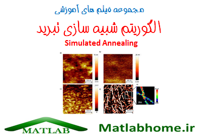 Simulated Annealing Download Matlab Code Farsi Videos