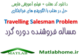 TSP Download Matlab Code Farsi Videos