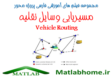 Vehicle Routing Download Matlab Code Farsi Videos