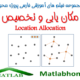 location allocation problems Matlab Code Farsi Videos
