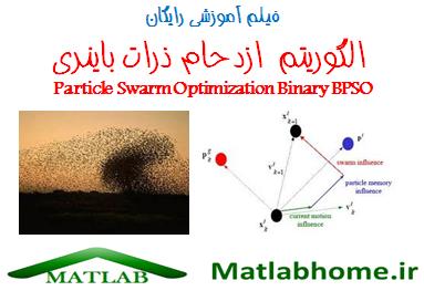 دانلود رایگان فیلم آموزشی الگوریتم PSO binary باینری در متلب